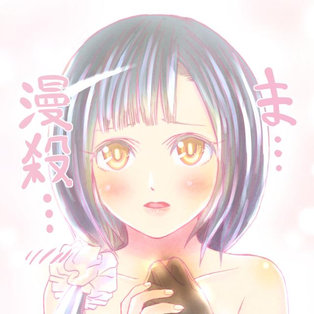 漫殺-マンコロ-