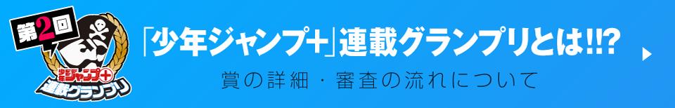 「少年ジャンプ+」連載グランプリとは!!?