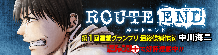 ROUTE ENDルートエンド 第1回連載グランプリ最終候補作家中川海二 少年ジャンプ+で好評連載中!