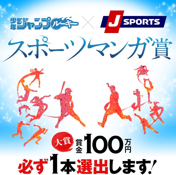 少年ジャンプルーキー×J SPORTS スポーツマンガ賞