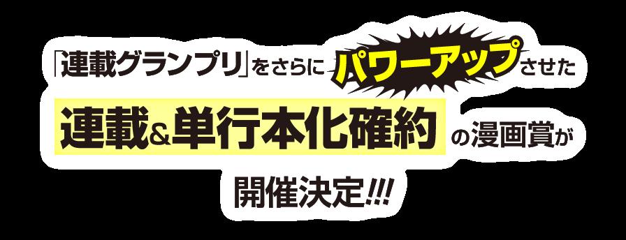 「連載グランプリ」をさらにパワーアップさせた連載&単行本化確約の漫画賞が開催決定!!!