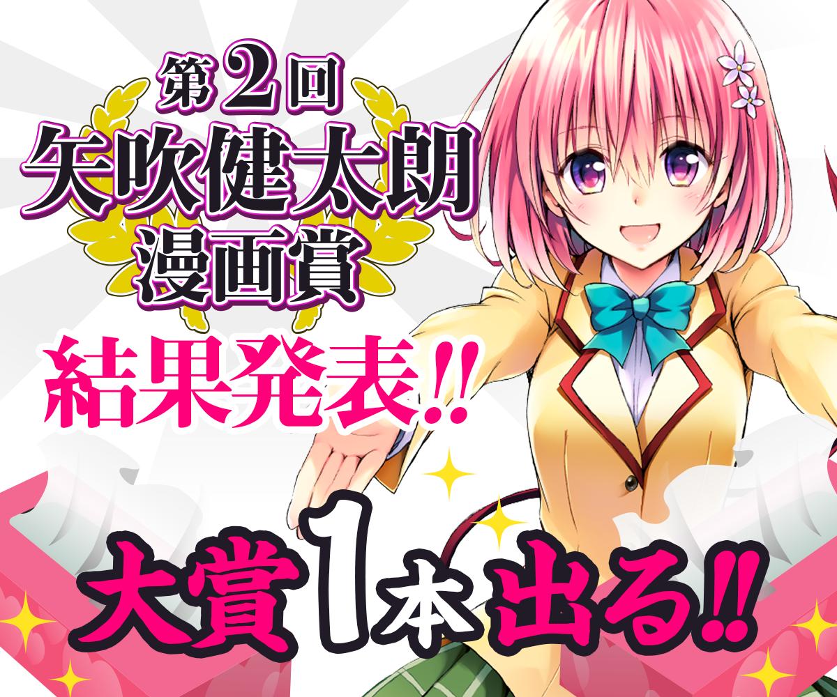 「第2回 矢吹健太朗 漫画賞」の結果を発表しました!!