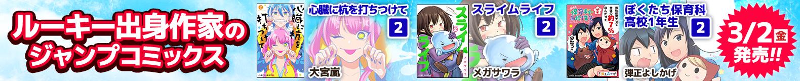 ルーキー出身作家のジャンプコミックス、3冊発売!!