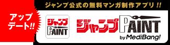 ジャンプ公式の無料マンガ制作アプリ ジャンプPAINT by MediBang リニューアル!!