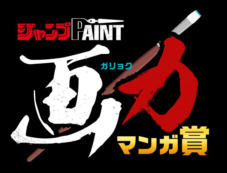 ジャンプPAINT画力マンガ賞