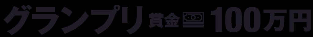 グランプリ 賞金100万円