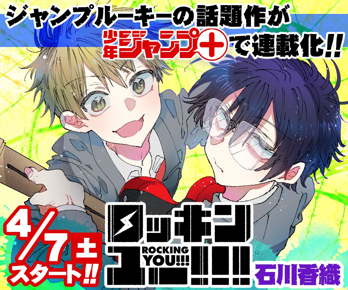 「ロッキンユー!!!」がジャンプ+で連載スタート!