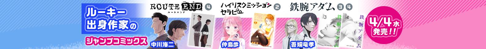 4月4日発売、ルーキー出身作家のジャンプコミックス!