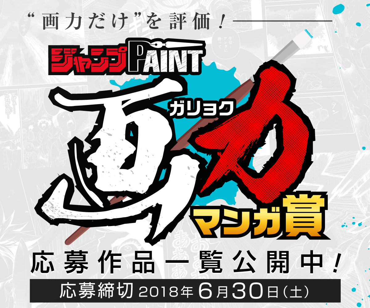「ジャンプPAINT画力マンガ賞」の詳細はコチラから