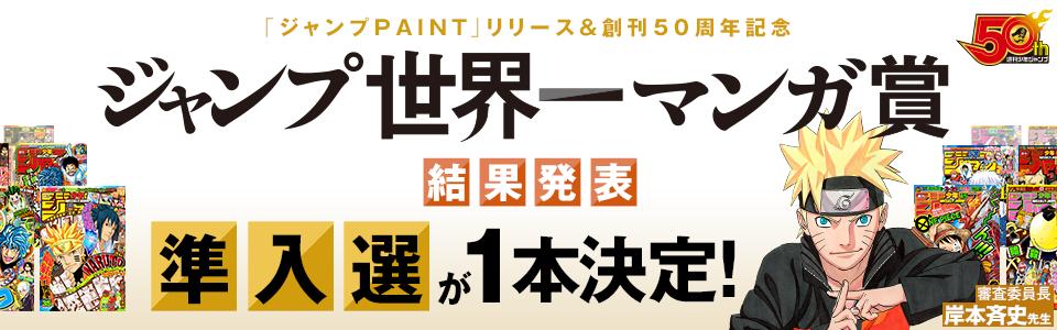 ジャンプ世界一マンガ賞結果発表