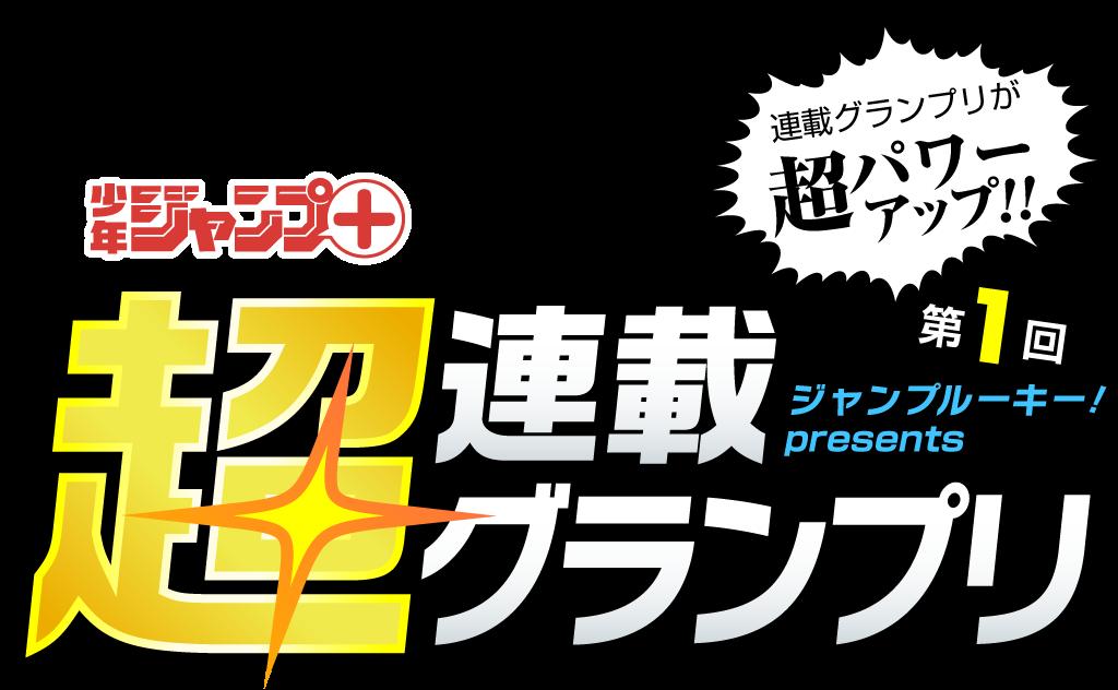 連載グランプリが超パワーアップ!! ジャンプルーキー!presents 第1回「少年ジャンプ+」超連載グランプリ