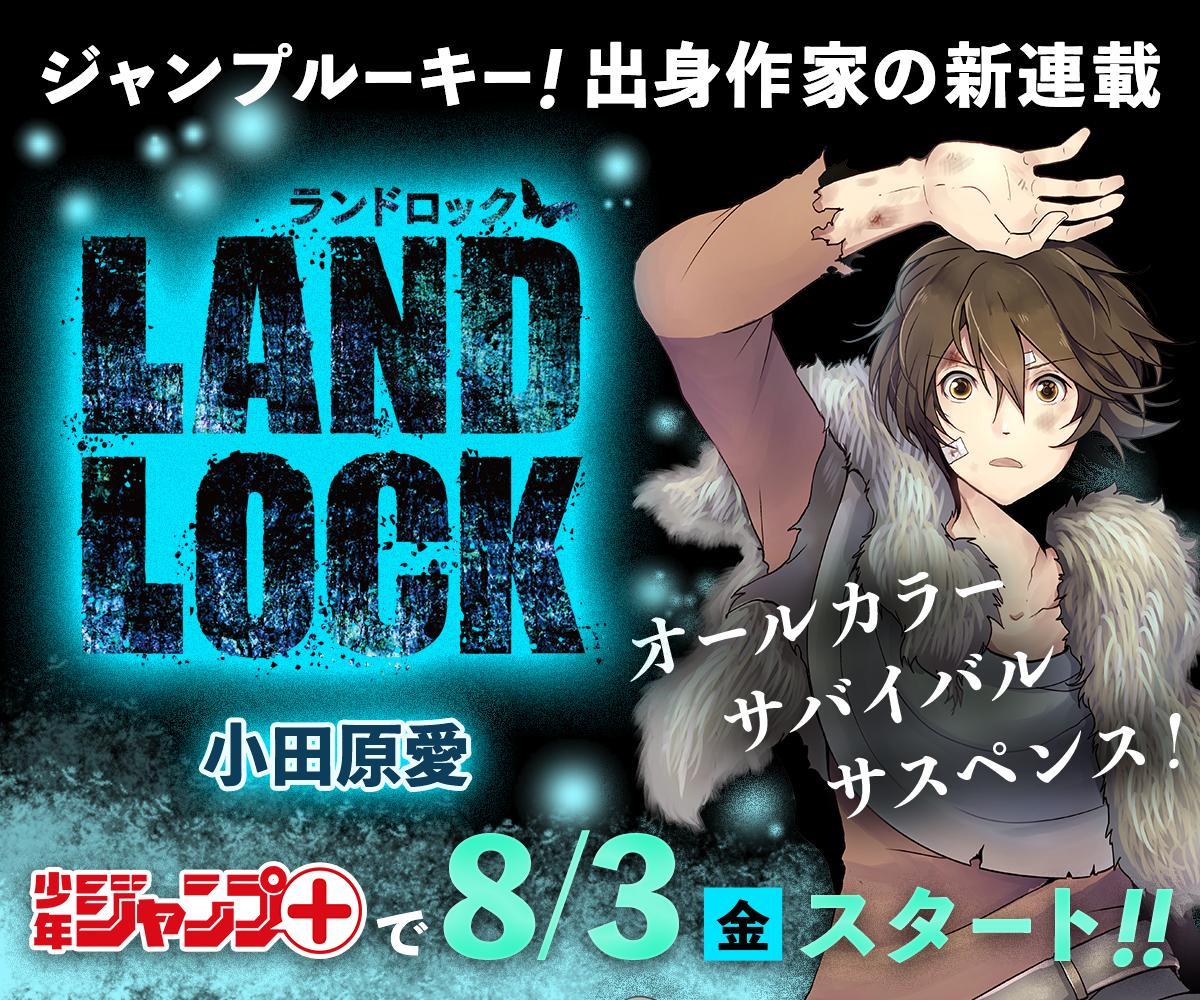 小田原愛先生の「LAND LOCK」が8/3より連載スタート