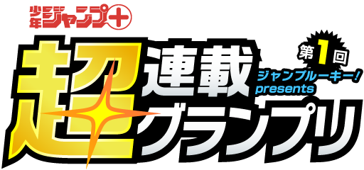 ジャンプルーキー!presents 第1回「少年ジャンプ+」超連載グランプリ