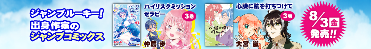 8月3日発売、ルーキー出身作家のジャンプコミックス!