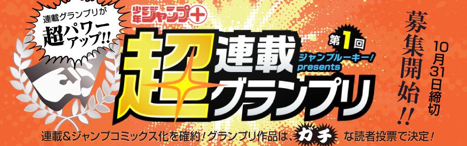 第1回「少年ジャンプ+」超連載グランプリの応募受付を開始