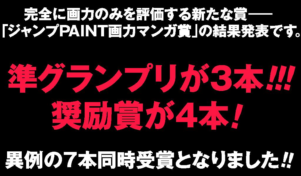 完全に画力のみを評価する新たな賞ーー「ジャンプPAINT画力マンガ賞」の結果発表です。準グランプリが3本!!! 奨励賞が4本! 異例の7本同時受賞となりました!!