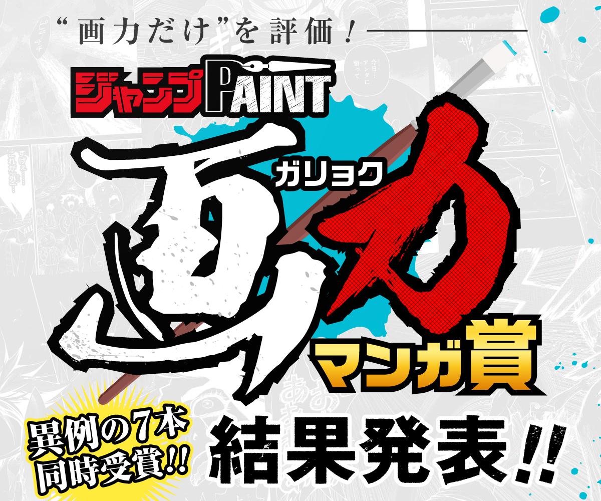「ジャンプPAINT画力マンガ賞」の結果を発表しました!!
