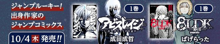 10月4日発売、ルーキー出身作家のジャンプコミックス!