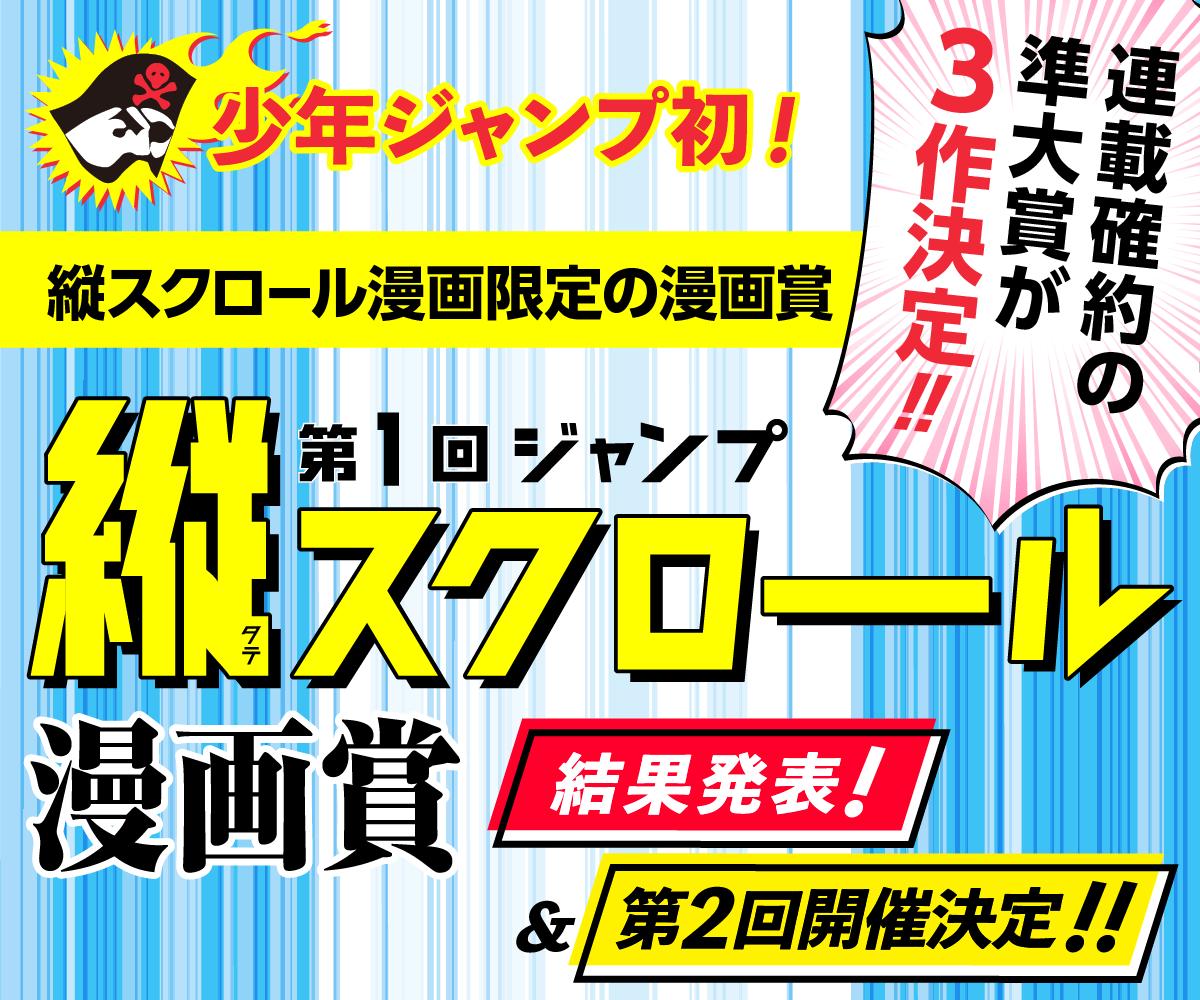 「第1回ジャンプ縦スクロール漫画賞」の結果を発表しました!!