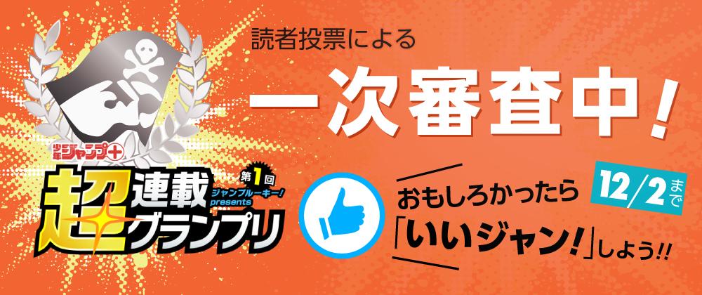第1回「少年ジャンプ+」超連載グランプリ一次審査開始