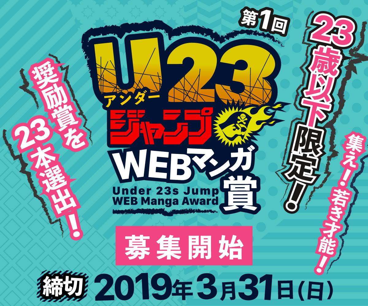 「第1回 U23ジャンプWEBマンガ賞」の詳細はコチラから