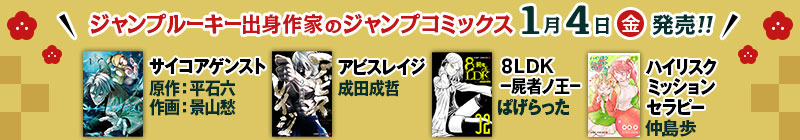 1月4日発売、ルーキー出身作家のジャンプコミックス!