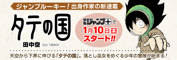 田中空先生の新連載がジャンプ+で1/10(木)からスタート!