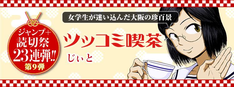 1/8(月)第9弾「ツッコミ喫茶」じぃと