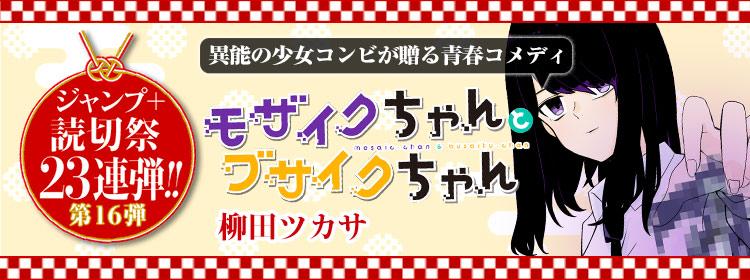 1/15(火)第16弾「モザイクちゃんとブサイクちゃん」柳田ツカサ