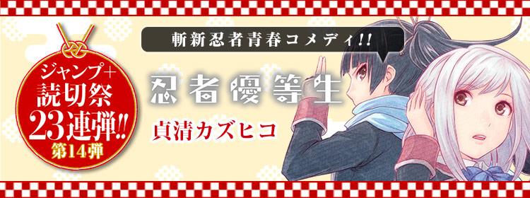 1/13(日)第14弾「忍者優等生」貞清カズヒコ
