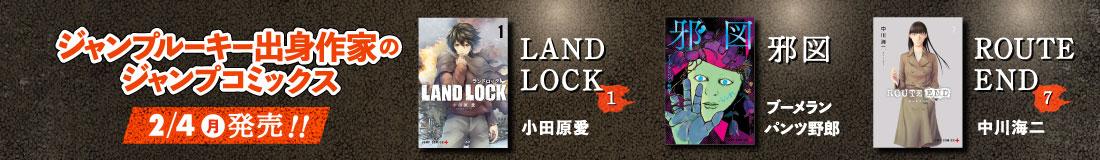 2月4日発売、ルーキー出身作家のジャンプコミックス!