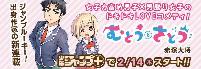 赤塚大将先生の新連載がジャンプ+で2/14(木)からスタート!