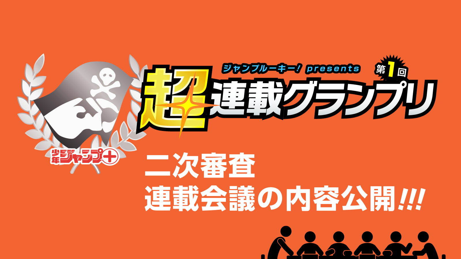 二次審査連載会議の内容公開!!!