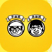 手塚賞・赤塚賞の詳細はコチラから