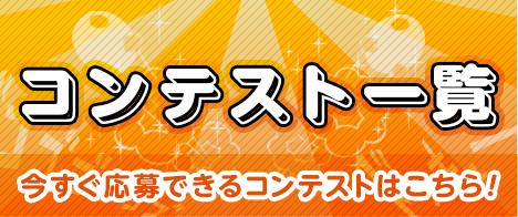 第1回 U23ジャンプWEBマンガ賞