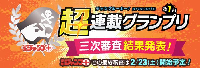 第1回「少年ジャンプ+」超連載グランプリ