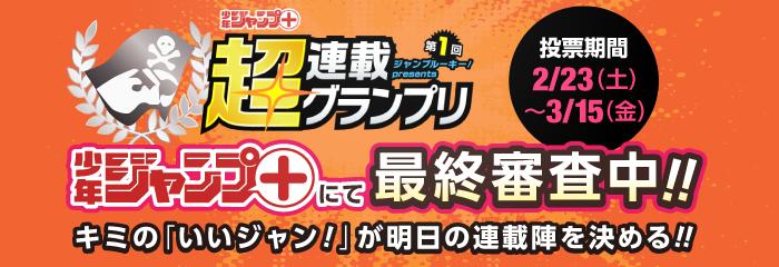 読者投票はコチラ! 少年ジャンプ+2/23(0:00)~3/15(23:59)公開中!!