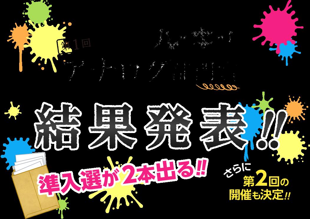 第1回ジャンプルーキー! アナログ部門賞 結果発表!! 準入選が2本出る!!