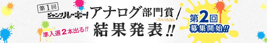 第1回ジャンプルーキー! アナログ部門賞 結果発表