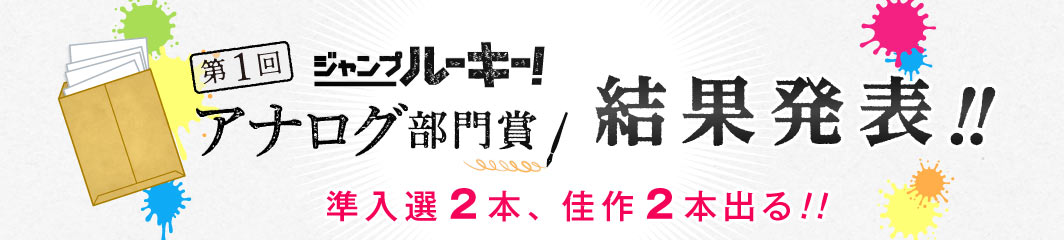 第1回ジャンプルーキー! アナログ部門賞