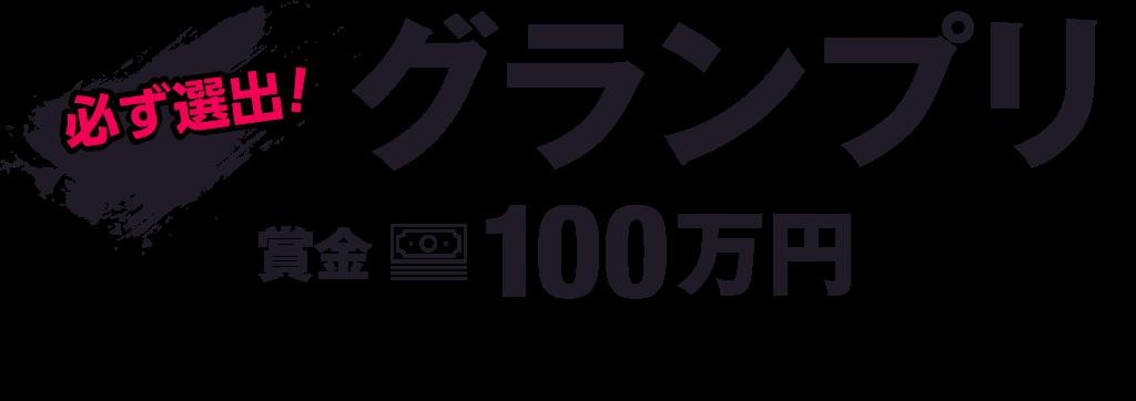 必ず選出! グランプリ賞金100万円