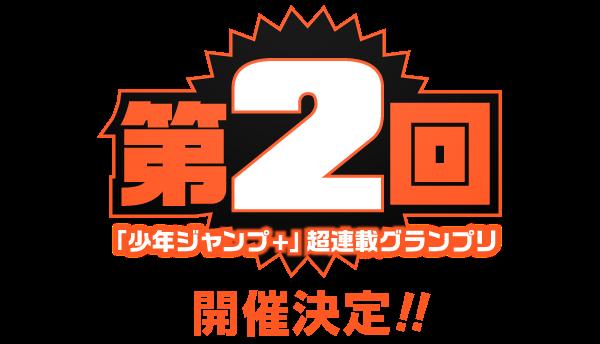 第2回 「少年ジャンプ+」超連載グランプリ開催決定!!!
