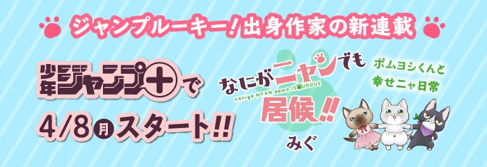 みぐ先生の新連載がジャンプ+で4/8(月)からスタート!