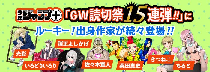 ジャンプ+GW読切祭15連弾にジャンプルーキー!作家が続々登場