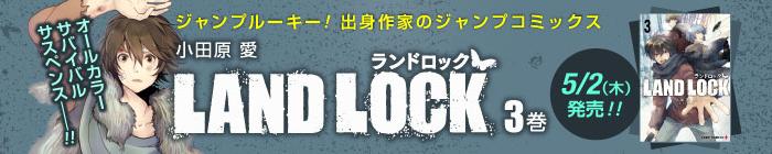 ジャンプコミックス『LAND LOCK』3巻、5/2(木)発売!!