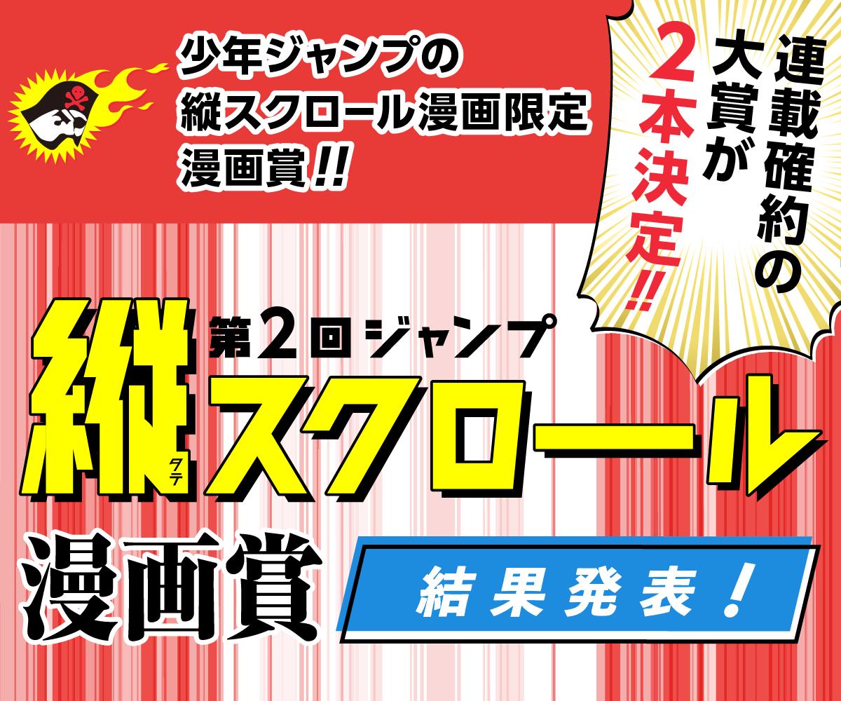 「第2回ジャンプ縦スクロール漫画賞」の結果を発表しました!!