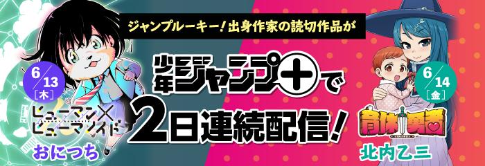 少年ジャンプ+でルーキー出身作家の読切作品が掲載決定!