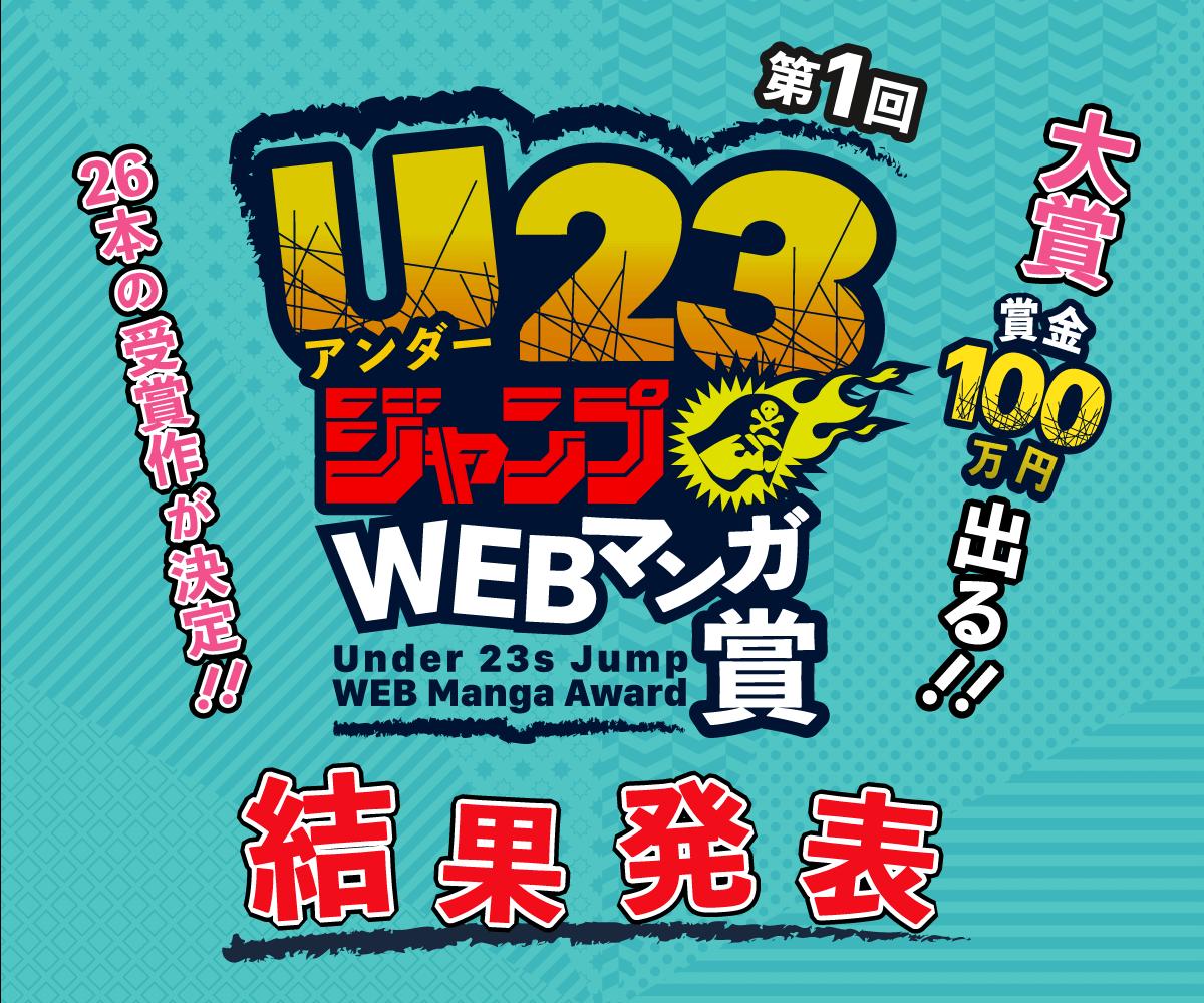 「第1回U23ジャンプWEBマンガ賞」の結果を発表しました!!