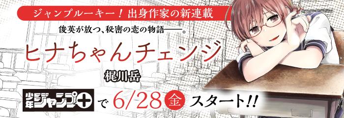 梶川岳先生の新連載がジャンプ+で6/28(金)からスタート!