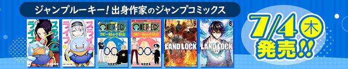 7月4日発売、ルーキー出身作家のジャンプコミックス!